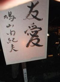 20090807_05
