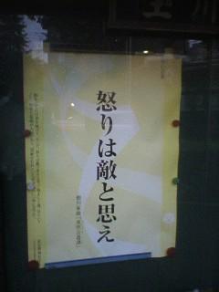 Ikarihateki