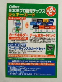 Luckycard20062